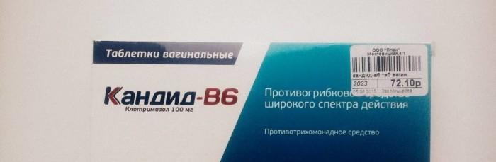 Кандид-в6 №6 таблетки (790006) цена, инструкция, состав, отзывы.